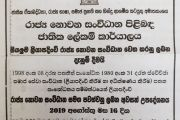 Notice to All Registered NGOs in Sri Lanka - Final Consultation on the VSSO Act Amendment